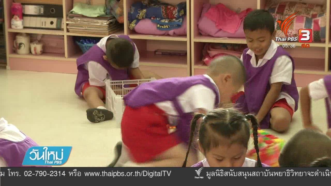 วันใหม่  ไทยพีบีเอส - แก้ปัญหาโรคสมาธิสั้นในเด็ก