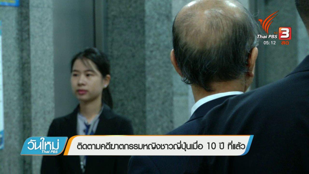วันใหม่  ไทยพีบีเอส - ติดตามคดีฆาตกรรมหญิงชาวญี่ปุ่นเมื่อ 10 ปีที่แล้ว