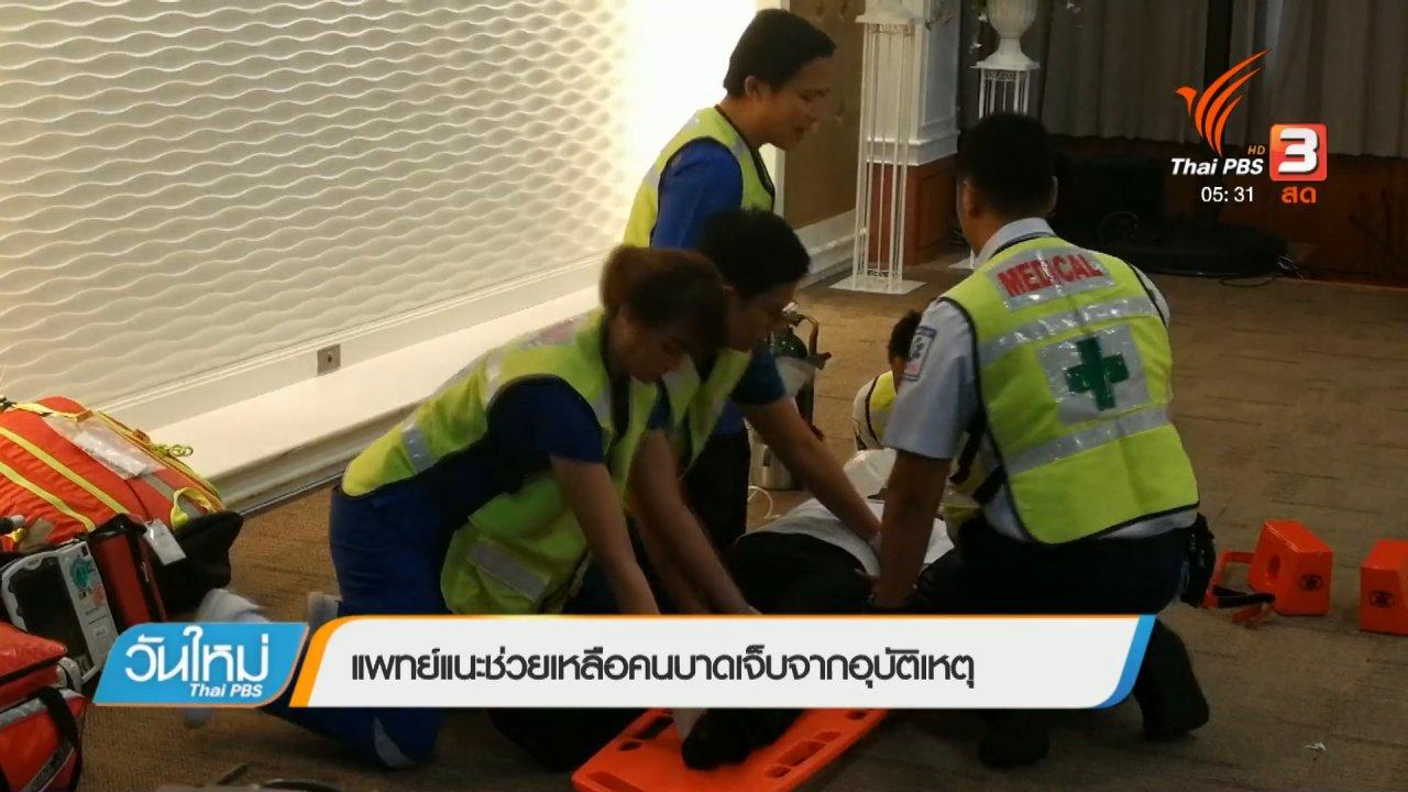 วันใหม่  ไทยพีบีเอส - แพทย์แนะช่วยเหลือคนบาดเจ็บจากอุบัติเหตุ