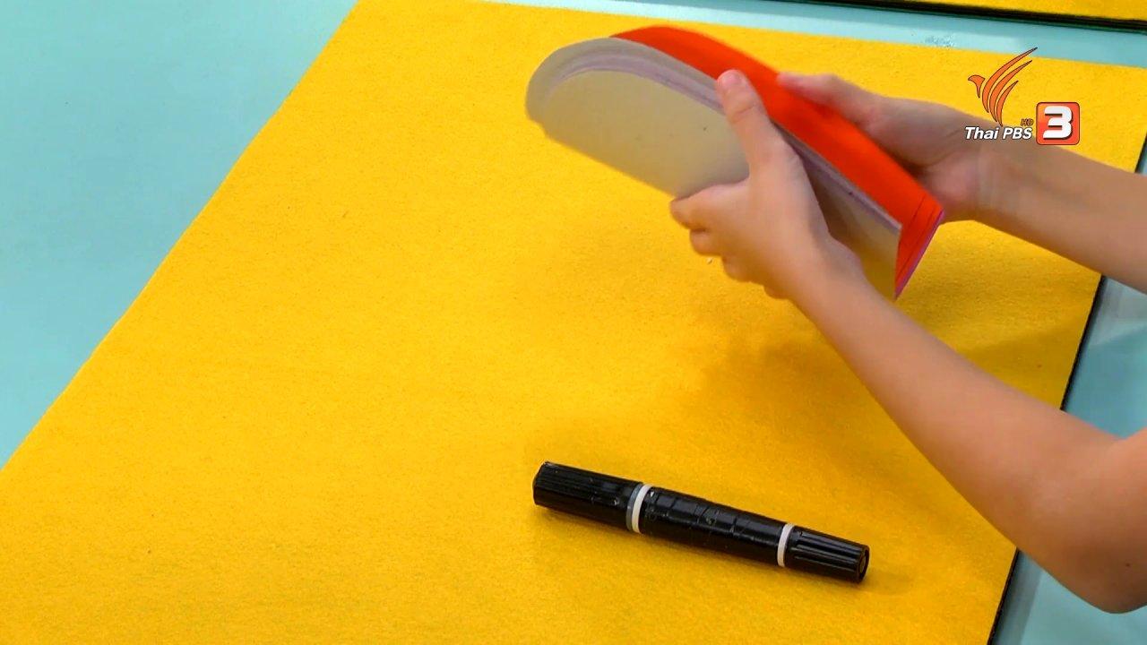 สอนศิลป์ - ไอเดียสอนศิลป์ : กระบองเพชรกระดาษ