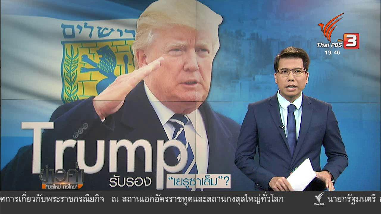"""ข่าวค่ำ มิติใหม่ทั่วไทย - วิเคราะห์สถานการณ์ต่างประเทศ : ผู้นำสหรัฐอเมริกาเตรียมรับรอง """"เยรูซาเล็ม"""" ?"""