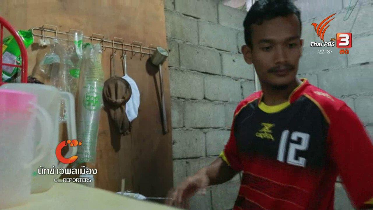ที่นี่ Thai PBS - นักข่าวพลเมือง : เยาวชนสร้างร้านน้ำชา เปิดพื้นที่พูดคุยสร้างรายได้