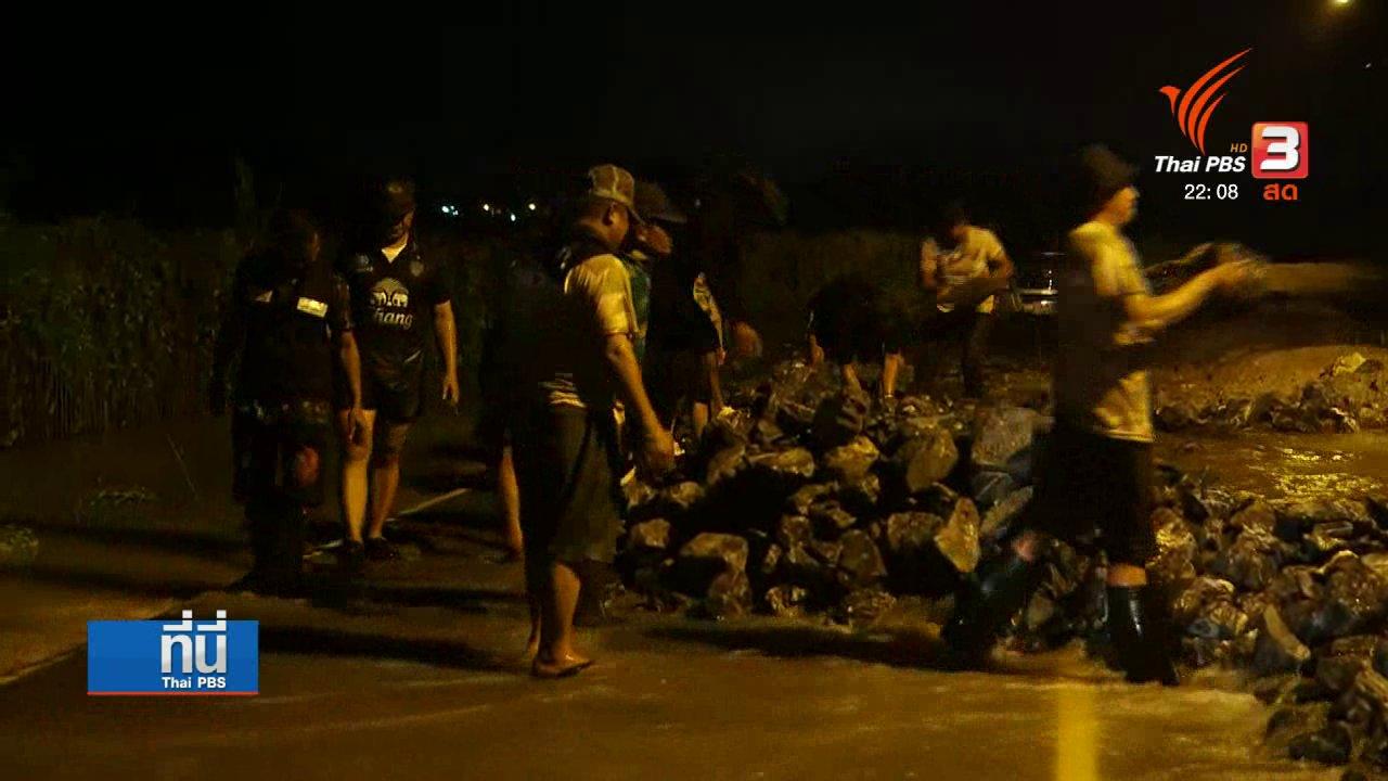 ที่นี่ Thai PBS - ช เฝ้าระวังสถานการณ์น้ำท่วม ประเมิน ต้องปิดสนามบินหรือไม่