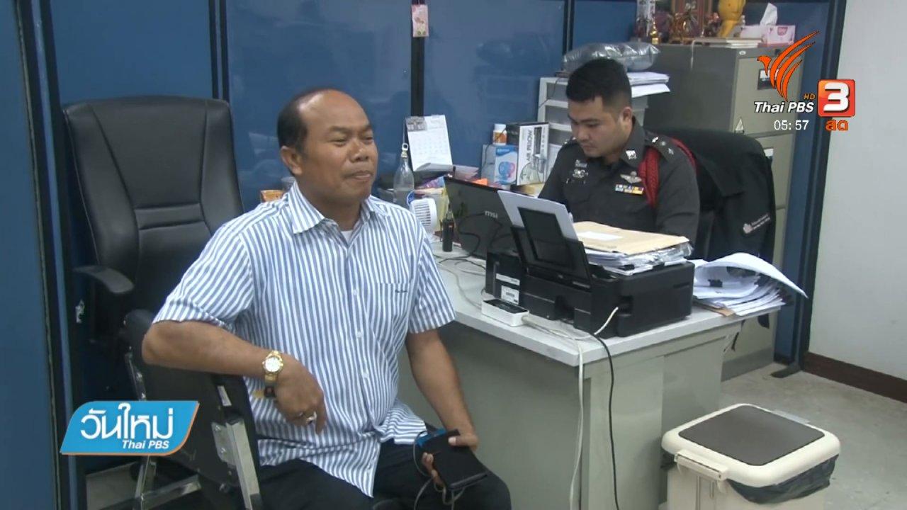 วันใหม่  ไทยพีบีเอส - ตรวจสอบคดีแจ้งความขโมยสลากรางวัลที่ 1