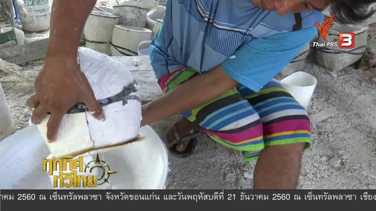 ทุกทิศทั่วไทย - อาชีพทั่วไทย : การผลิตกระปุกออมสิน