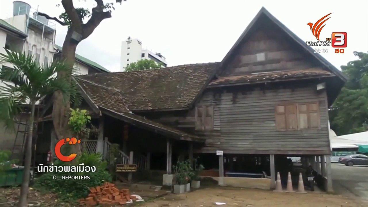 ที่นี่ Thai PBS - นักข่าวพลเมือง : ผลผลิตลูกหลานจีนมุสลิม กับการพัฒนาเมืองเชียงใหม่