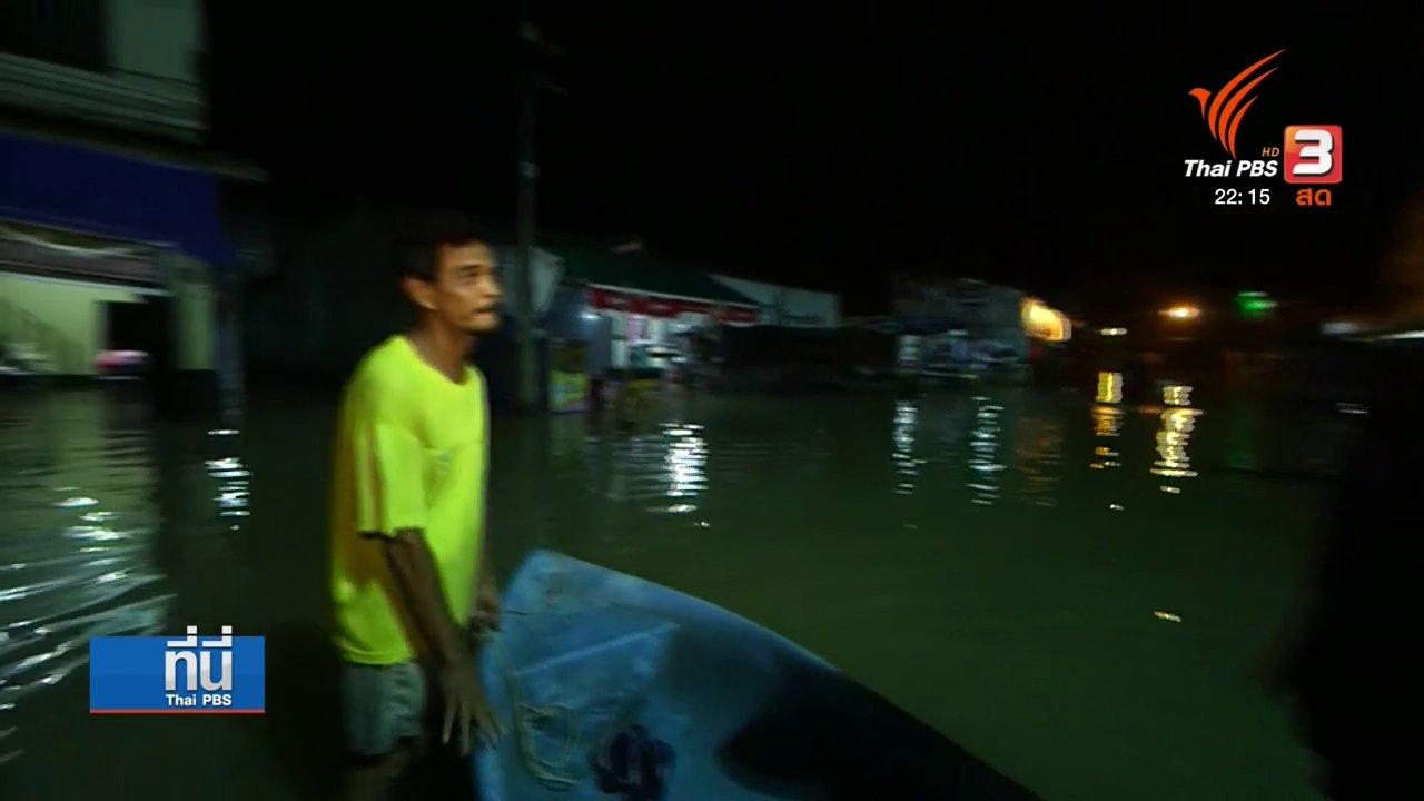 ที่นี่ Thai PBS - สำรวจชีวิตชาวชุมชนท่าโพธิ์ จ.นครศรีธรรมราช หลังน้ำท่วมสูง