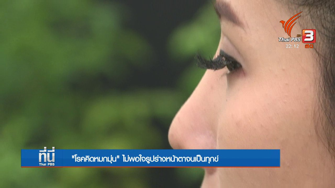 """ที่นี่ Thai PBS - """"โรคคิดหมกมุ่น"""" ไม่พอใจรูปร่างหน้าตาจนเป็นทุกข์"""