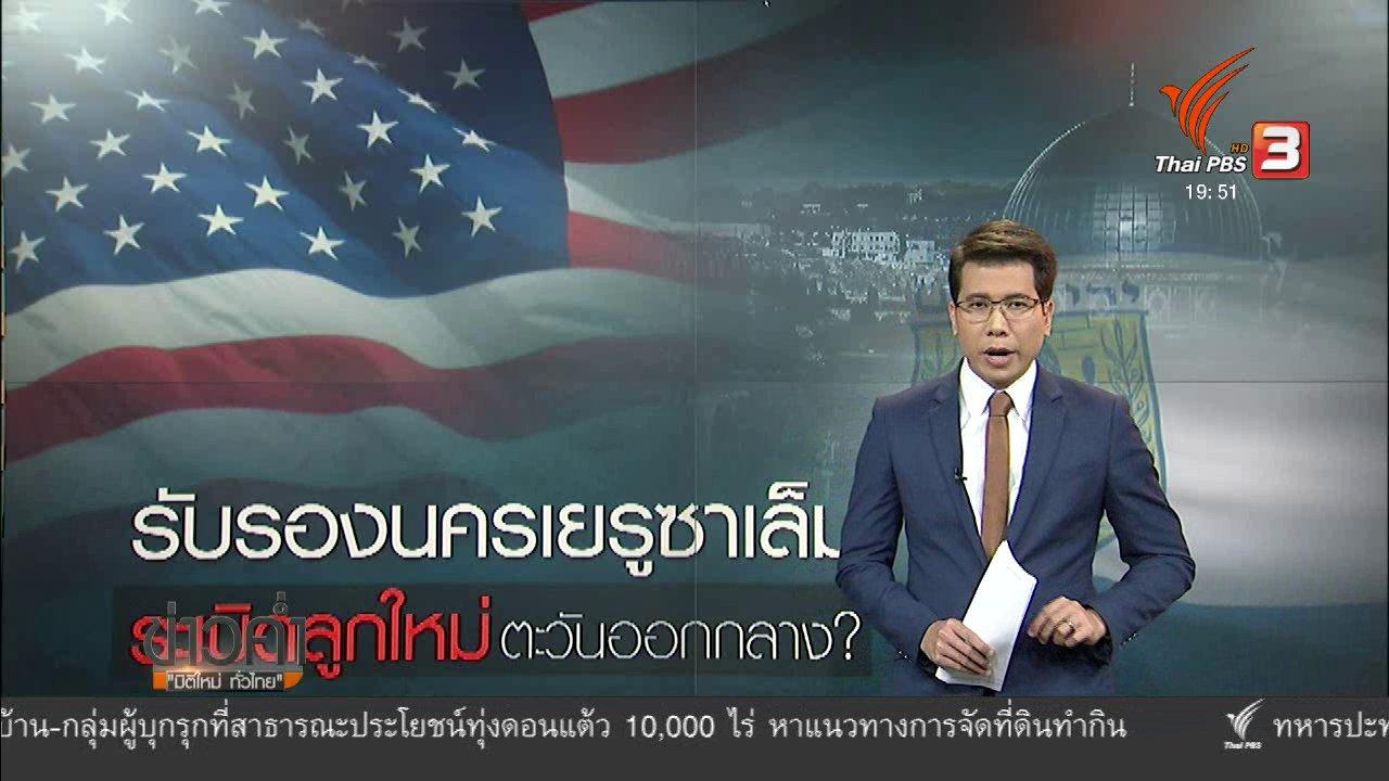 ข่าวค่ำ มิติใหม่ทั่วไทย - วิเคราะห์สถานการณ์ต่างประเทศ : รับรองนครเยรูซาเล็ม ระเบิดลูกใหม่ ตะวันออกกลาง?