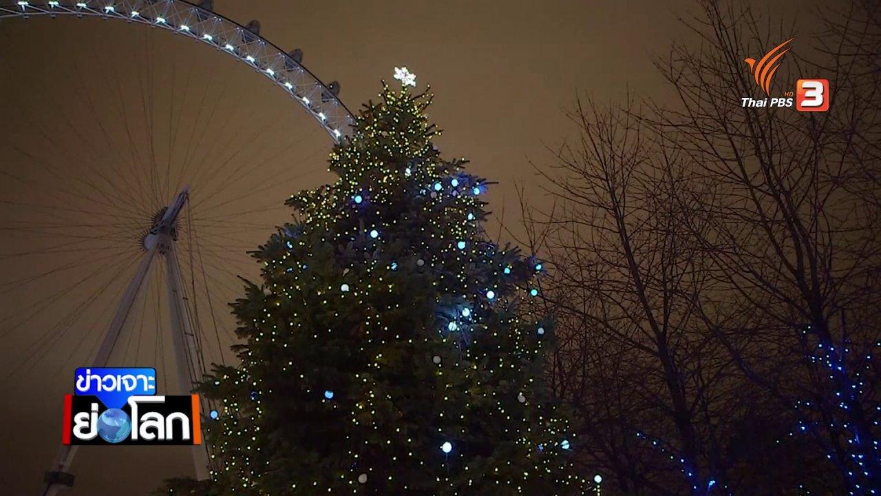 ข่าวเจาะย่อโลก - อังกฤษจัดเทศกาลคริสมาสต์ เพื่อผู้สูญเสียคนรัก