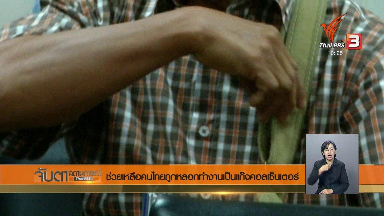 จับตาสถานการณ์ - ช่วยเหลือคนไทยถูกหลอกทำงานเป็นแก๊งคอลเซ็นเตอร์