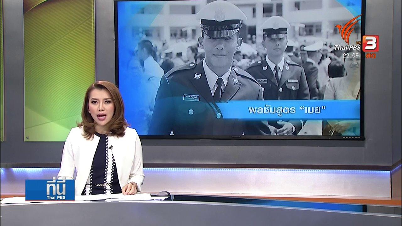 """ที่นี่ Thai PBS - ผลชันสูตร """"เมย"""" พี่สาวระบุ เชื่อว่าเกิดจากถูกทำร้าย"""