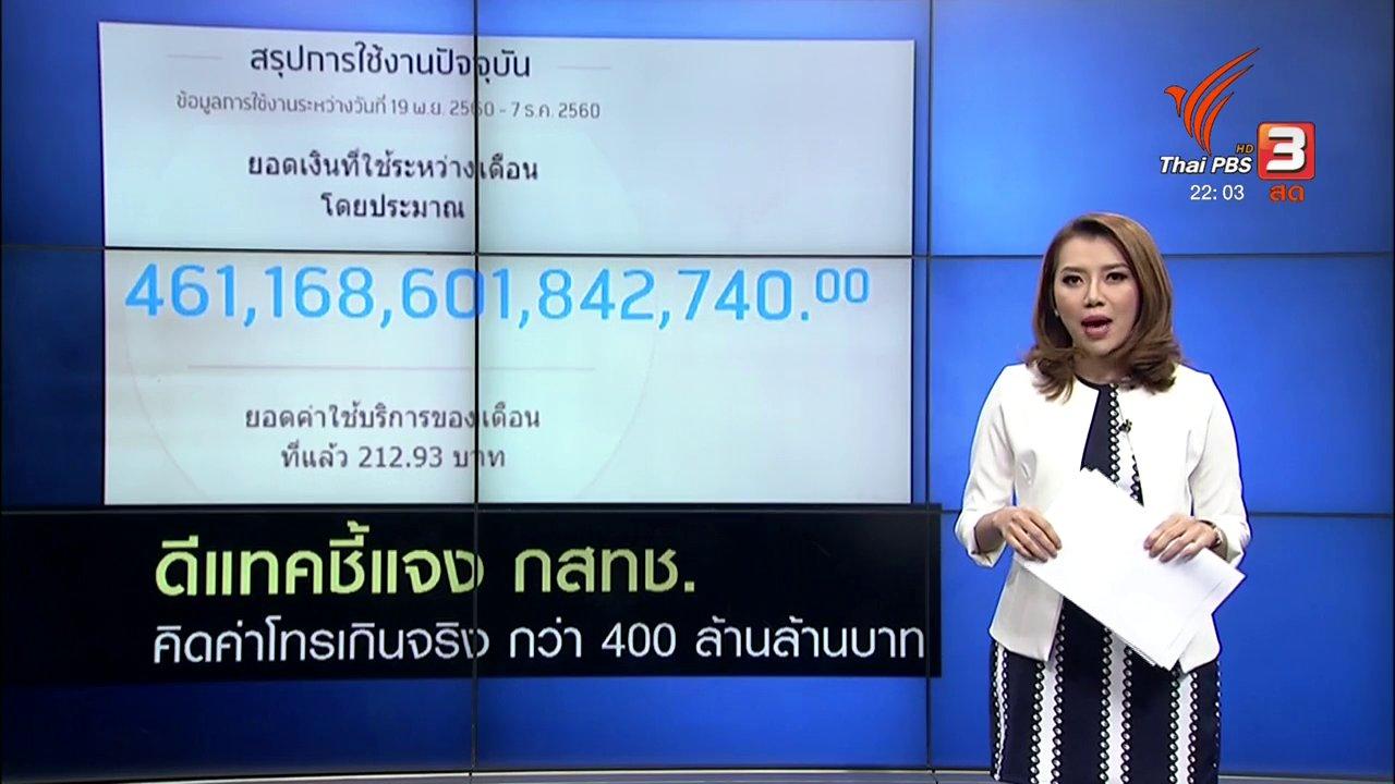 ที่นี่ Thai PBS - ดีแทคชี้แจง กสทช. คิดค่าโทรเกินจริง กว่า 400 ล้านล้านบาท