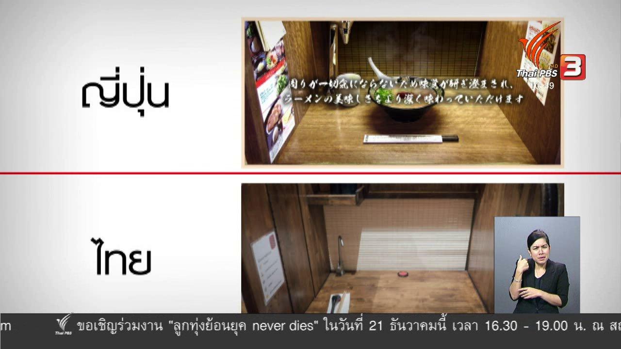 จับตาสถานการณ์ - สื่อญี่ปุ่นอ้างร้านราเม็งไทยลอกเลียนแบบเอกลักษณ์