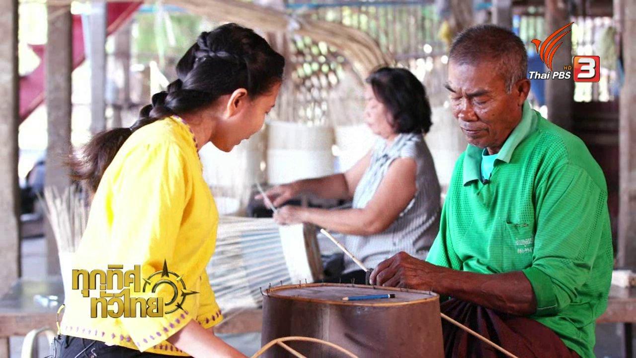 ทุกทิศทั่วไทย - อาชีพทั่วไทย : สานตะกร้าหวาย