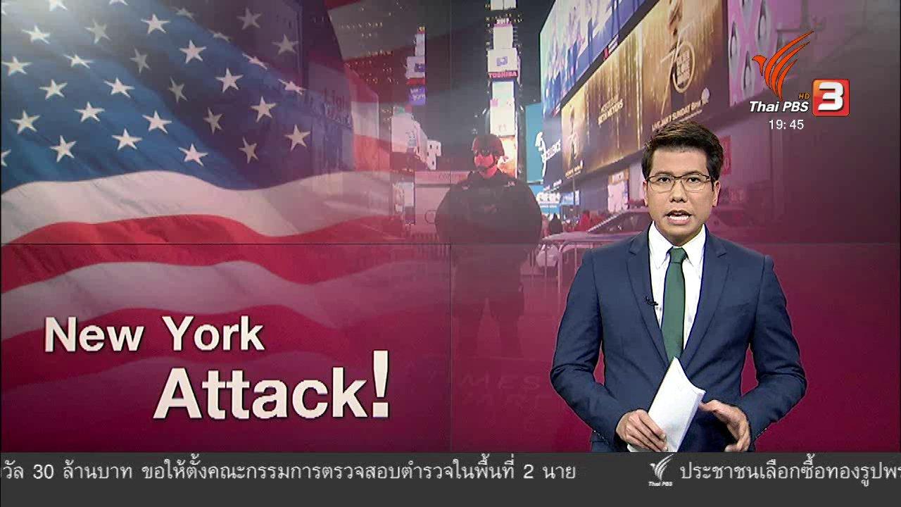 ข่าวค่ำ มิติใหม่ทั่วไทย - วิเคราะห์สถานการณ์ต่างประเทศ : เหตุก่อการร้ายโจมตีสถานีรถโดยสารในนิวยอร์ก