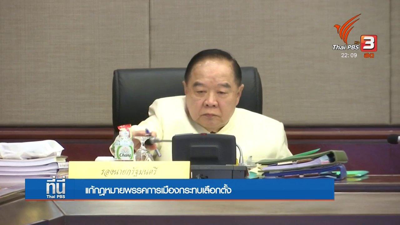 ที่นี่ Thai PBS - แก้กฎหมายพรรคการเมืองกระทบเลือกตั้ง