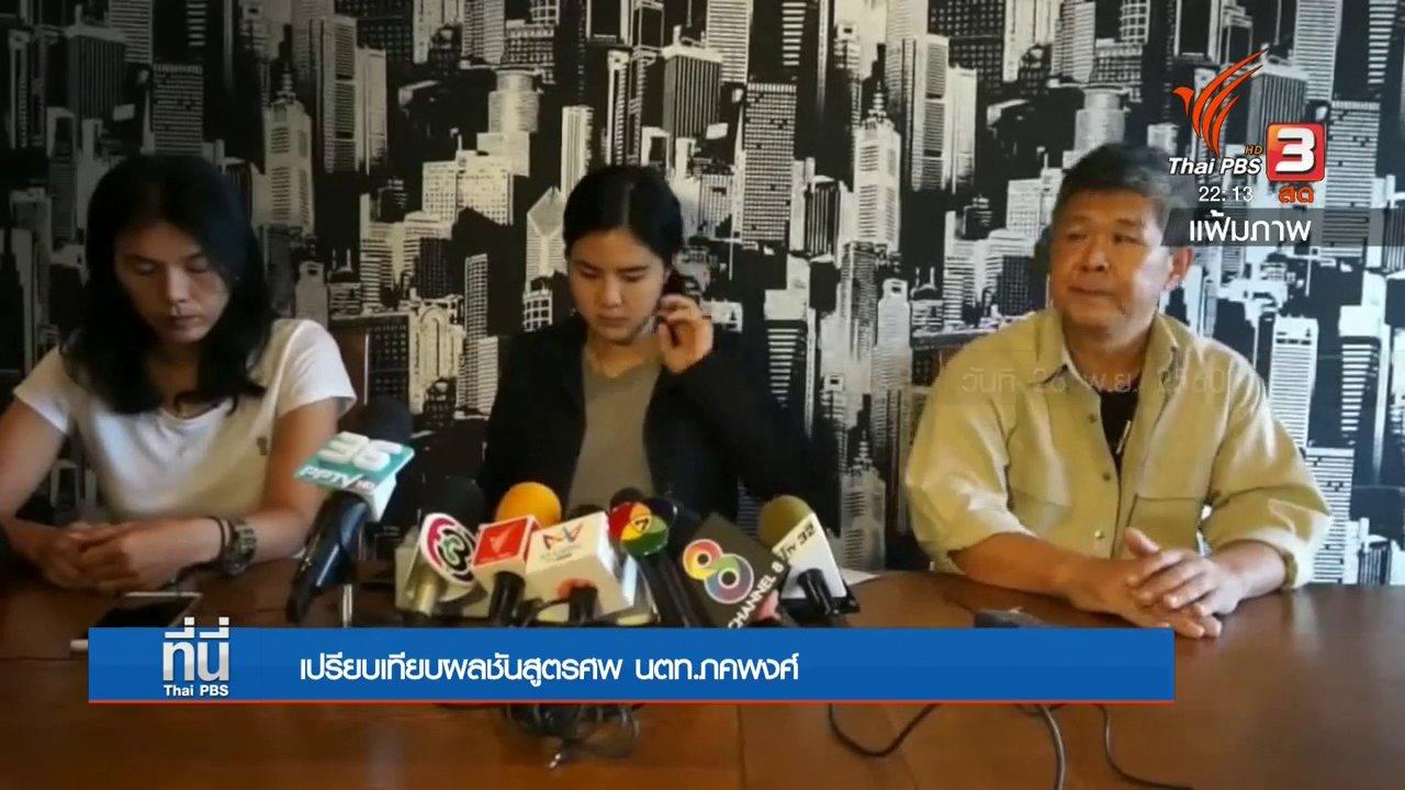 ที่นี่ Thai PBS - เปรียบเทียบผลชันสูตรศพ นตท.ภคพงศ์