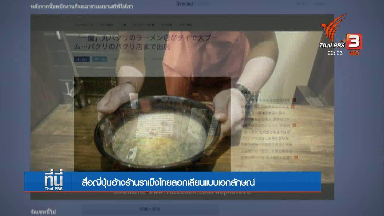 """ที่นี่ Thai PBS - ร้านราเม็งในไทยเลียนแบบ """"ราเม็งข้อสอบ"""" ญี่ปุ่นหรือไม่?"""