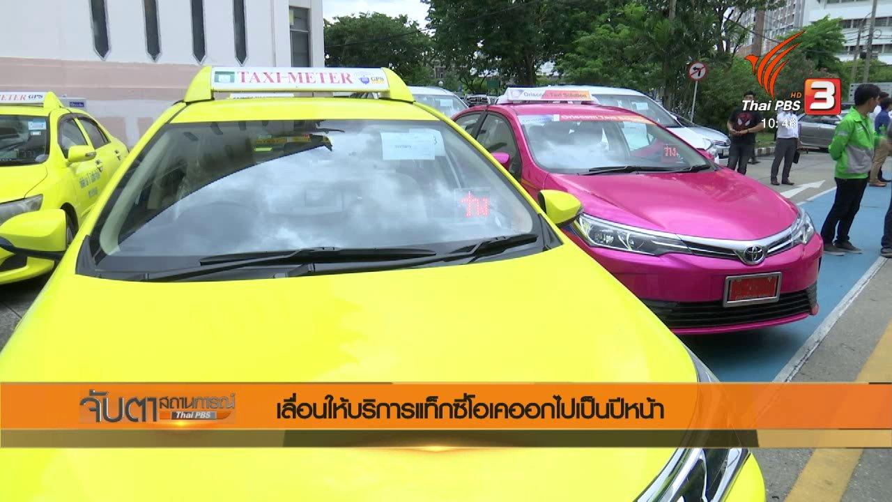 จับตาสถานการณ์ - เลื่อนให้บริการแท็กซี่โอเคออกไปเป็นปีหน้า