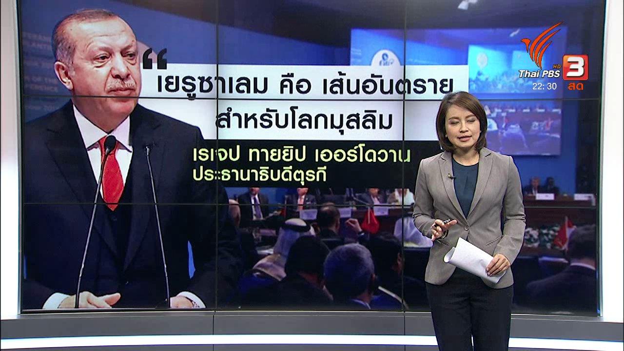 ที่นี่ Thai PBS - ผู้นำโลกมุสลิมเรียกร้องยอมรับเยรูซาเลมเป็นเมืองหลวงปาเลสไตน์