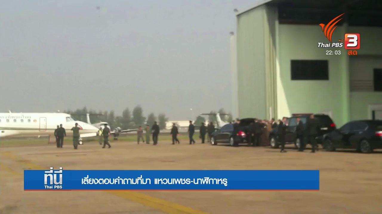 """ที่นี่ Thai PBS - """"บิ๊กป้อม""""เลี่ยงตอบคำถามที่มา แหวนเพชร - นาฬิกาหรู"""