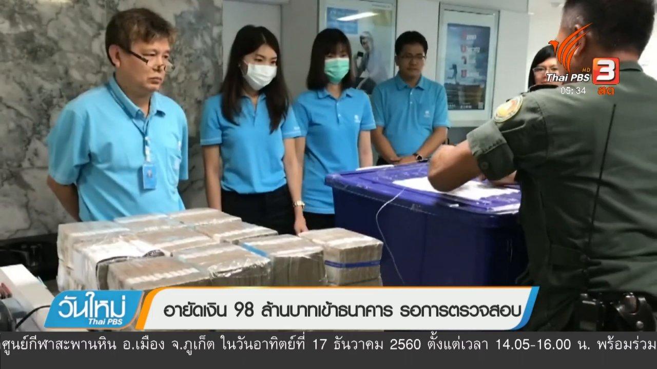 วันใหม่  ไทยพีบีเอส - อายัดเงิน 98 ล้านบาทเข้าธนาคาร รอการตรวจสอบ