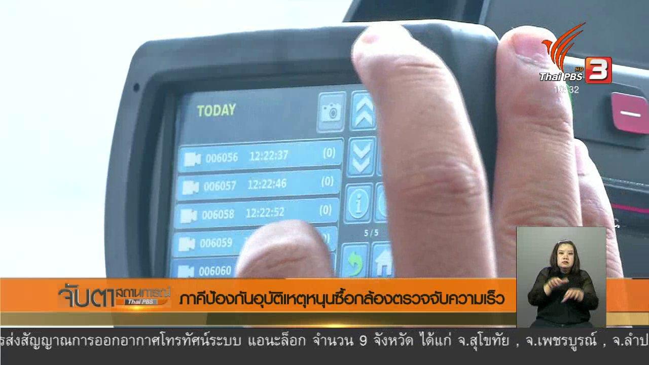 จับตาสถานการณ์ - ภาคีป้องกันอุบัติเหตุหนุนซื้อกล้องตรวจจับความเร็ว