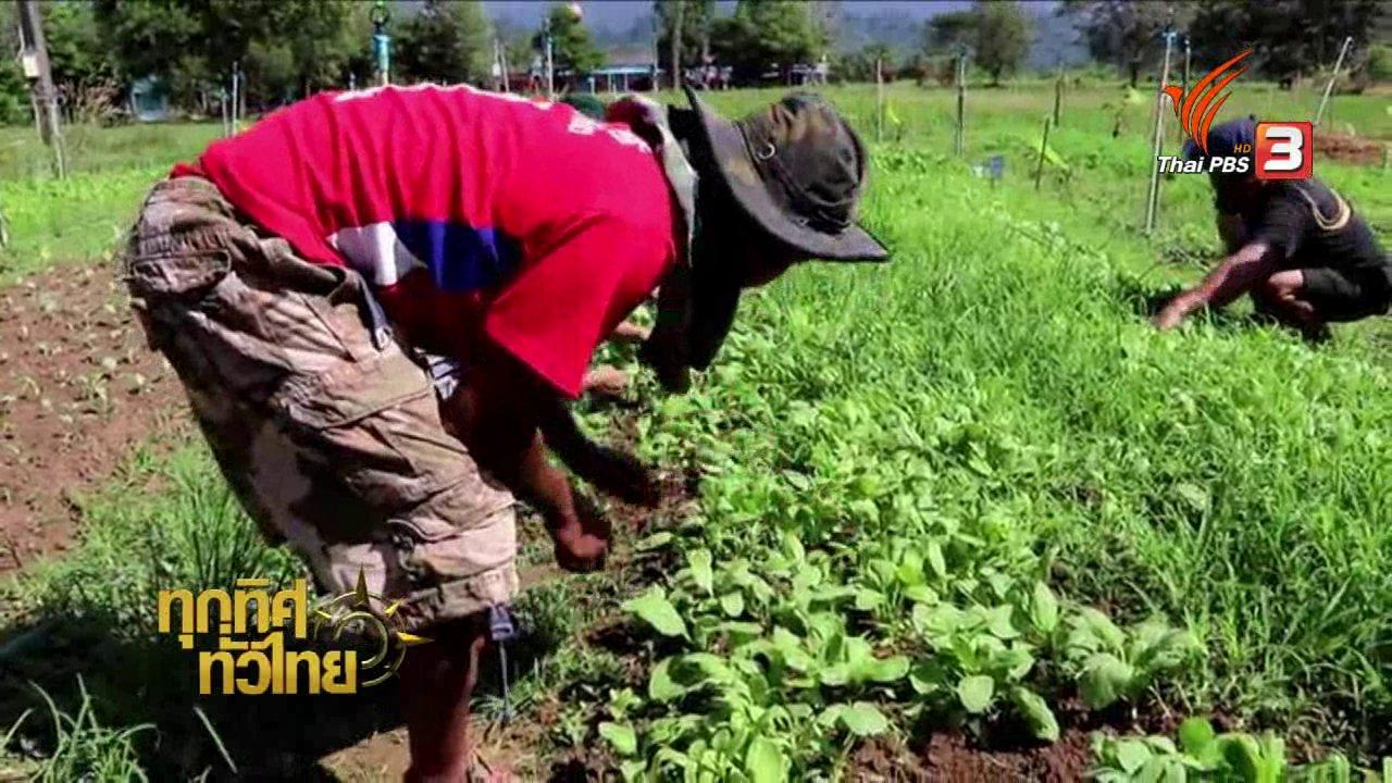 ทุกทิศทั่วไทย - ชุมชนทั่วไทย : ผู้พิการรวมกลุ่มทำเกษตรทฤษฎีใหม่