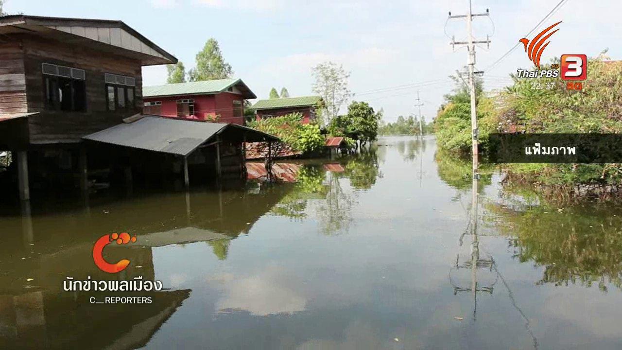 ที่นี่ Thai PBS - นักข่าวพลเมือง : ฟื้นฟูหลังน้ำท่วม บ้านโนนหนองลาด จ.ขอนแก่น