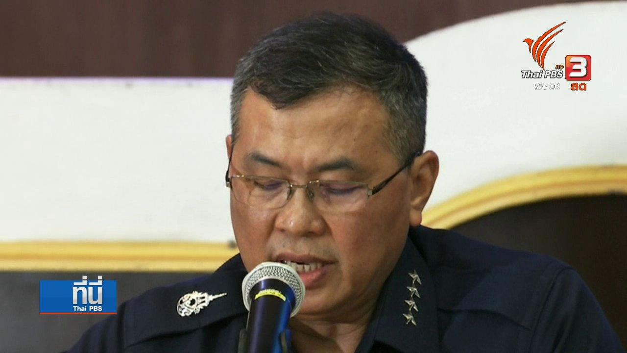 """ที่นี่ Thai PBS - กองทัพสรุป """"เมย์"""" หัวใจล้มเหลวเฉียบพลัน"""