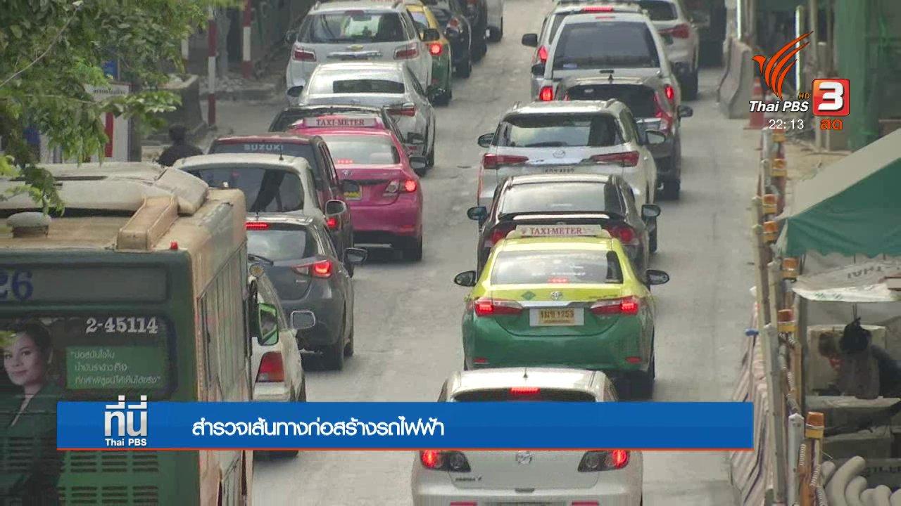 ที่นี่ Thai PBS - สำรวจเส้นทางก่อสร้างรถไฟฟ้า