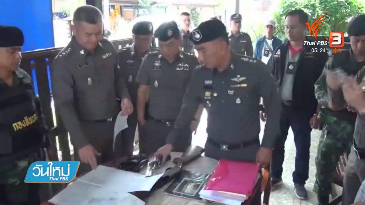 วันใหม่  ไทยพีบีเอส - จับกลุ่มเงินกู้นอกระบบ – โรงรับจำนำเถื่อน