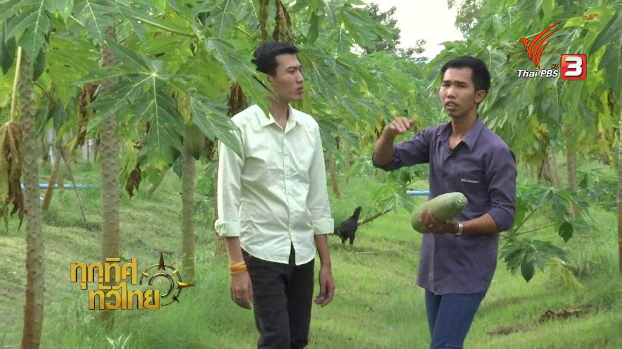 ทุกทิศทั่วไทย - อาชีพทั่วไทย : เด็กหนุ่มรุ่นใหม่กับการทำเกษตรแบบผสมผสาน