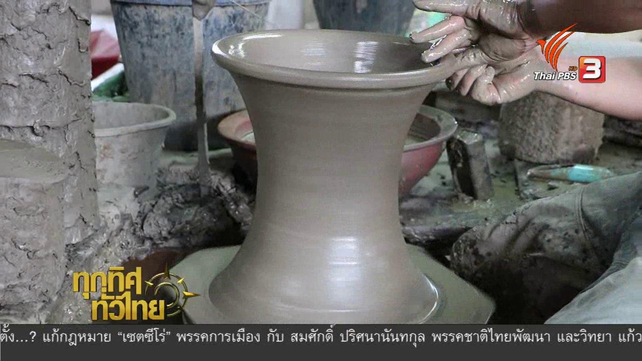ทุกทิศทั่วไทย - ชุมชนทั่วไทย : เครื่องปั้นดินเผาบ้านท่าโพธิ์