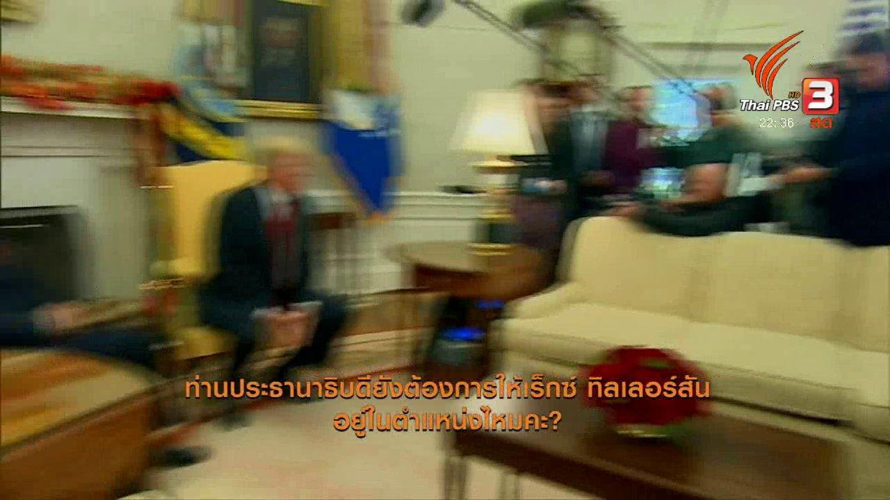 """ที่นี่ Thai PBS - ที่นี่ Thai PBS : ทั่วโลกจับตาความสัมพันธ์ """"ทรัมป์-ทิลเลอร์สัน"""""""