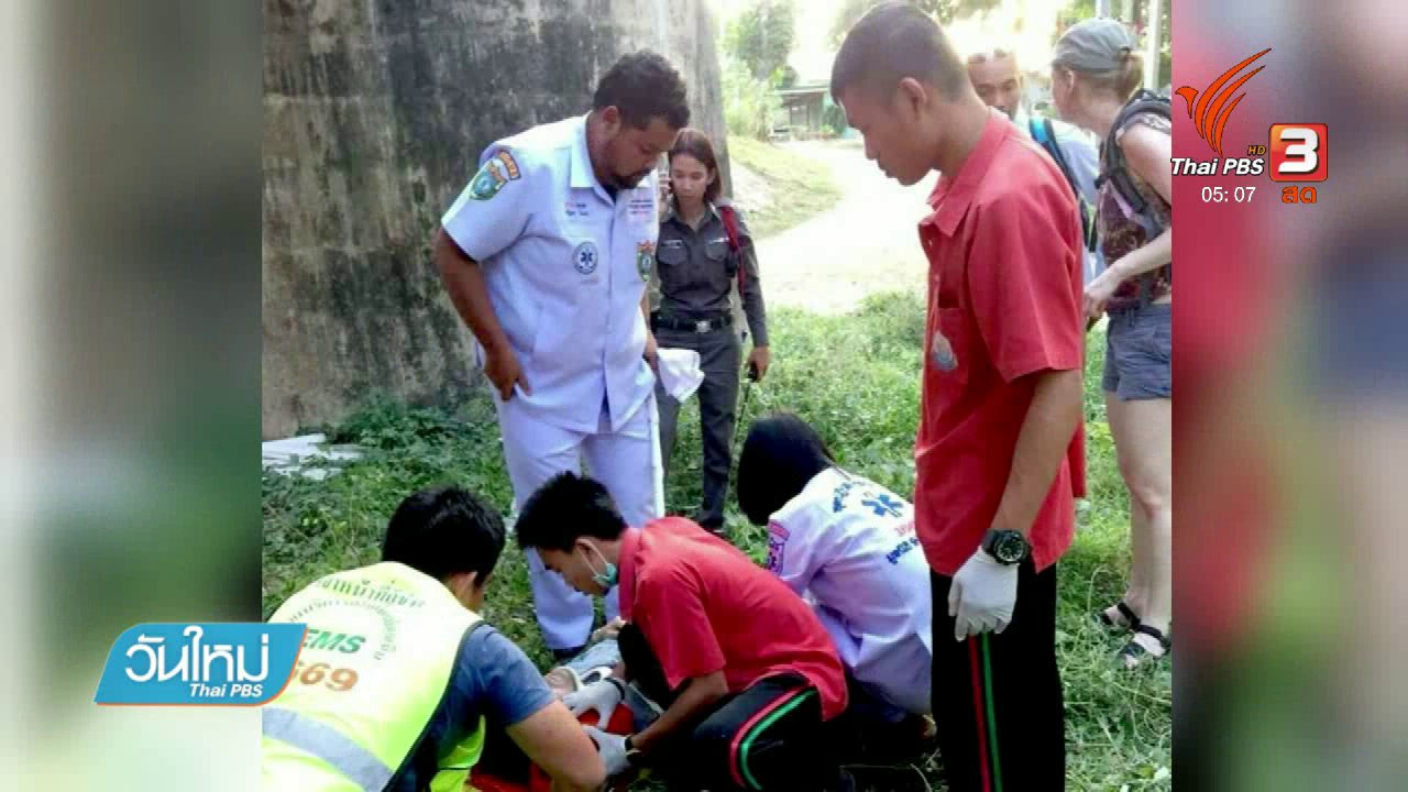 วันใหม่  ไทยพีบีเอส - นักท่องเที่ยวพลัดตกสะพานข้ามแม่น้ำแควบาดเจ็บ