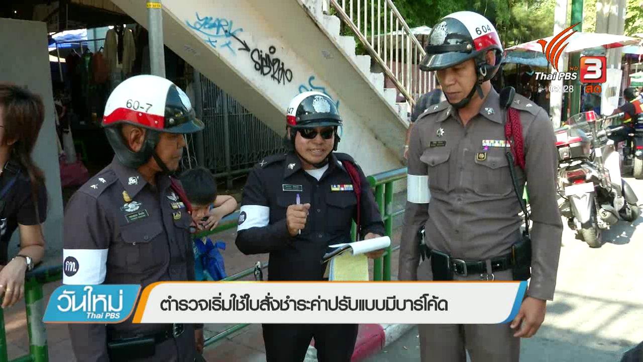 วันใหม่  ไทยพีบีเอส - ตำรวจเริ่มใช้ใบสั่งชำระค่าปรับแบบมีบาร์โค้ด