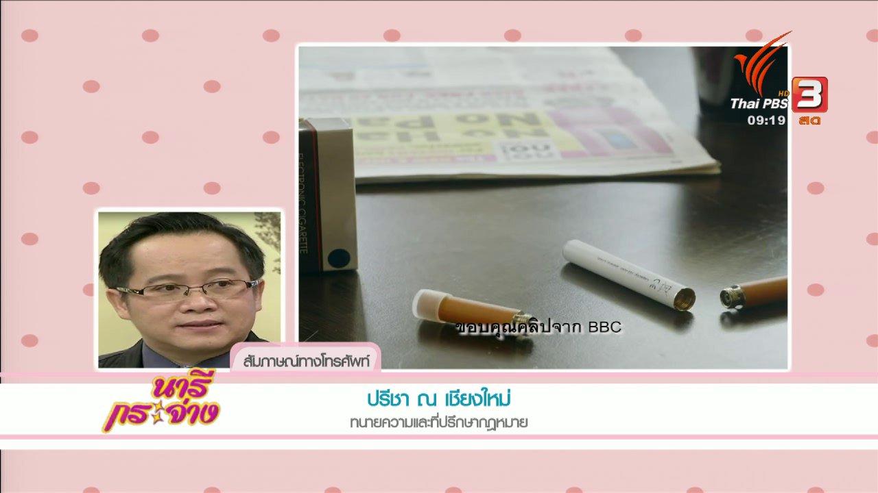 นารีกระจ่าง - นารีสนทนา : บุหรี่ไฟฟ้า