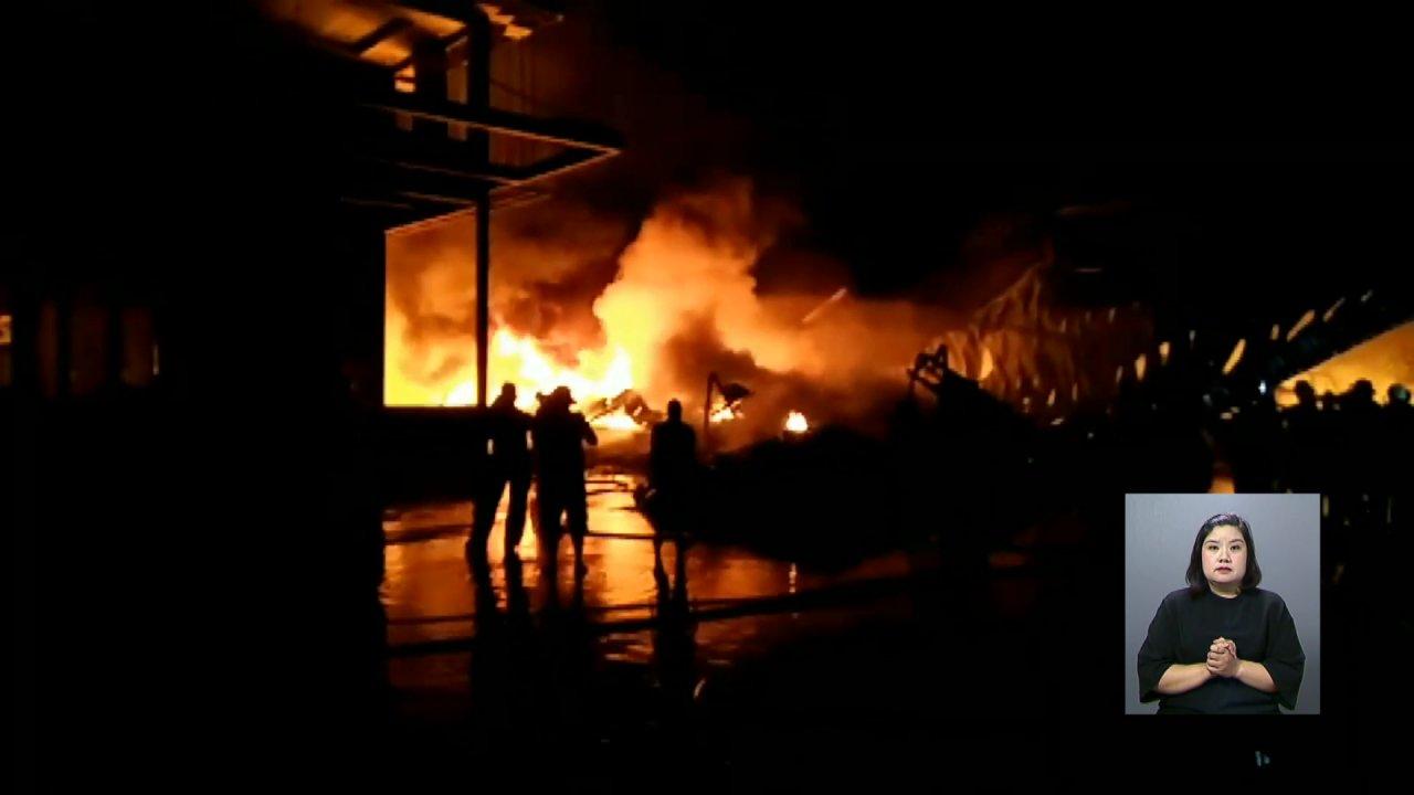 จับตาสถานการณ์ - หาสาเหตุไฟไหม้โรงงานผลิตรองเท้า จ.สมุทรสาคร