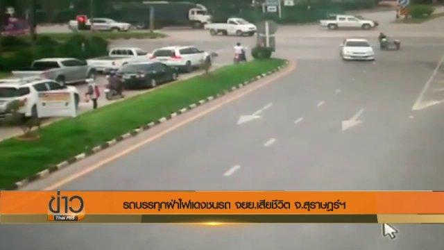 รถบรรทุกฝ่าไฟแดงชนรถจักรยานยนต์เสียชีวิตกลางสี่แยก จ.สุราษฎร์ธานี