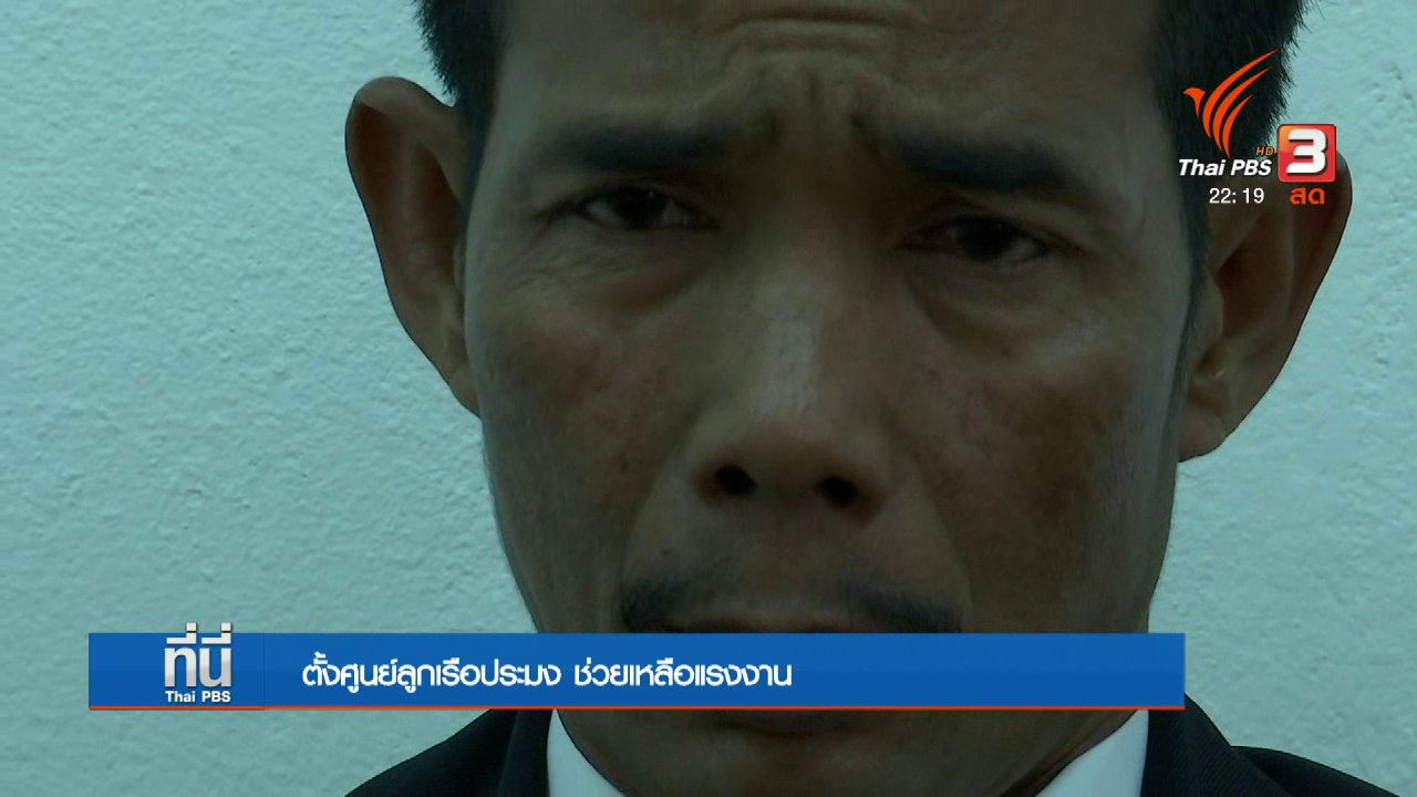 ที่นี่ Thai PBS - ตั้งศูนย์ลูกเรือประมง ช่วยเหลือเเรงงาน