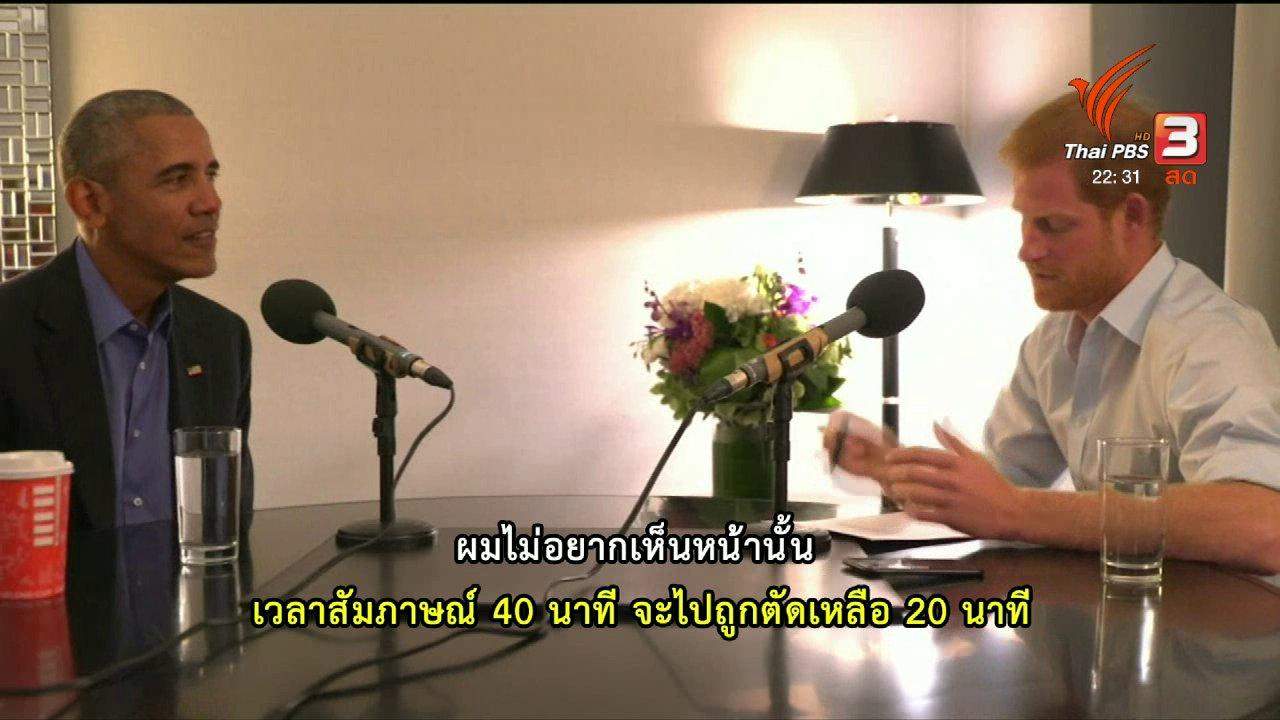 ที่นี่ Thai PBS - เจ้าชายแฮร์รี่ ทรงสัมภาษณ์บารัก โอบามา