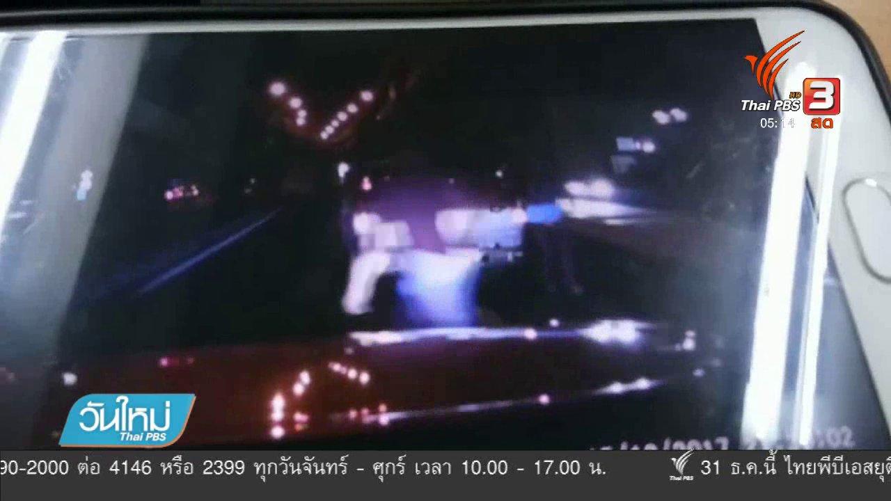 วันใหม่  ไทยพีบีเอส - จับชายหยุดรถกลางถนนไล่ฟันคู่กรณี