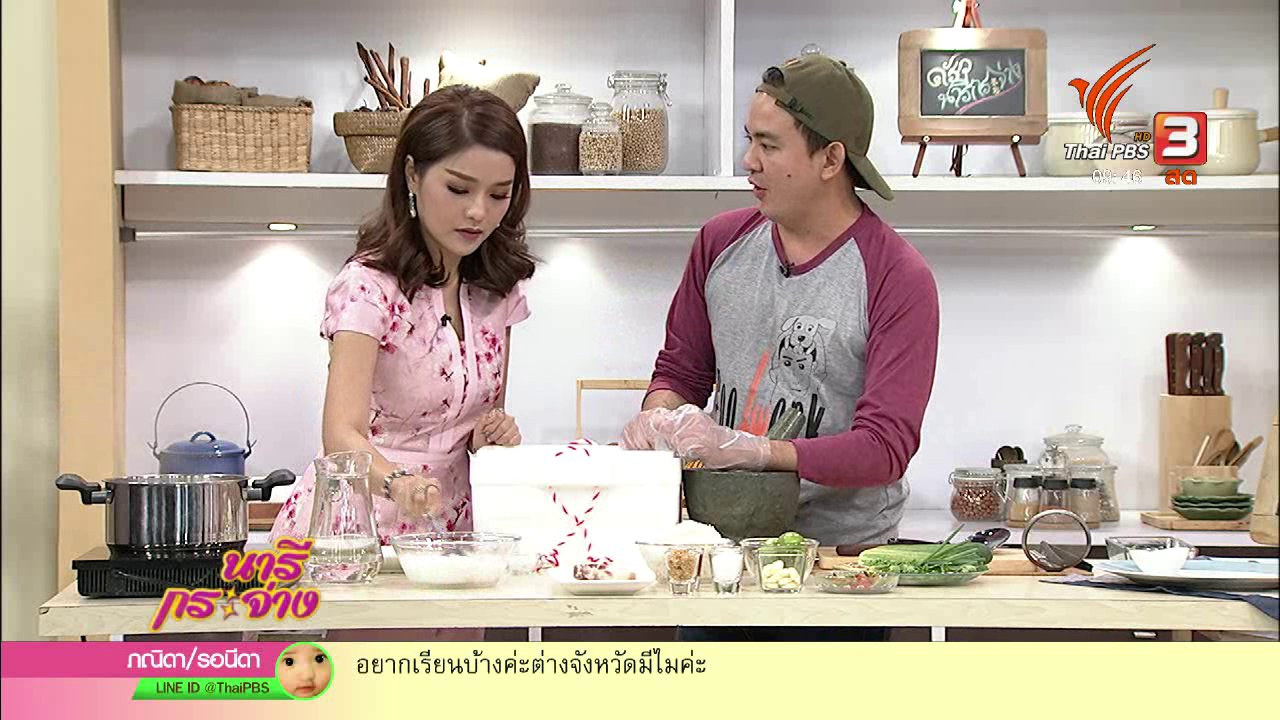 นารีกระจ่าง - ครัวนารี : เมนู ข้าวคลุกพริกเกลือ จันทบุรี