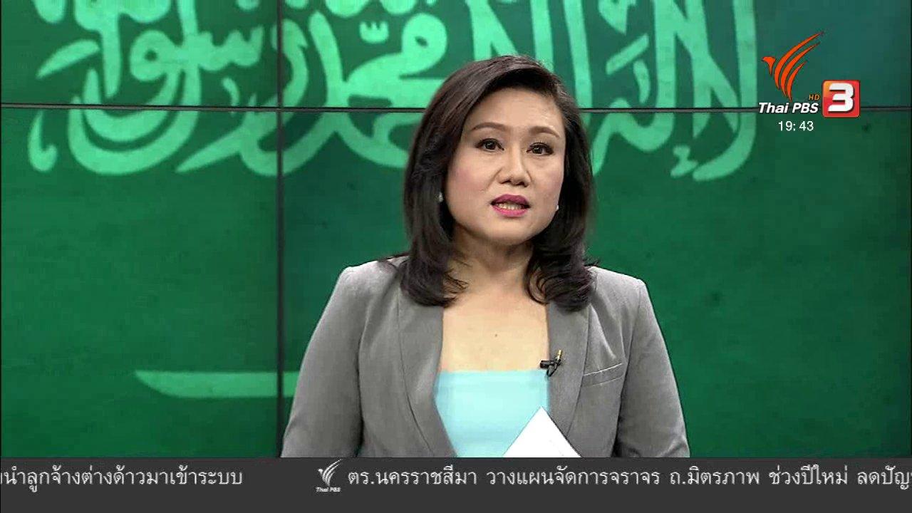 ข่าวค่ำ มิติใหม่ทั่วไทย - วิเคราะห์สถานการณ์ต่างประเทศ : คว่ำบาตรเจ้าชายซาอุฯ