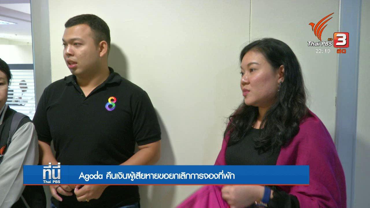 ที่นี่ Thai PBS - Agoda ยินยอมคืนเงินลูกค้าพร้อมค่าชดเชย
