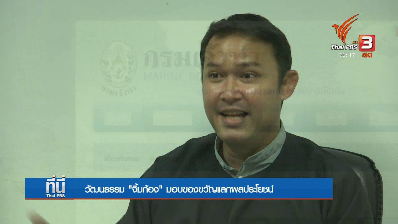 """ที่นี่ Thai PBS - ธรรมเนียม """"มอบของขวัญ"""" แลกผลประโยชน์"""
