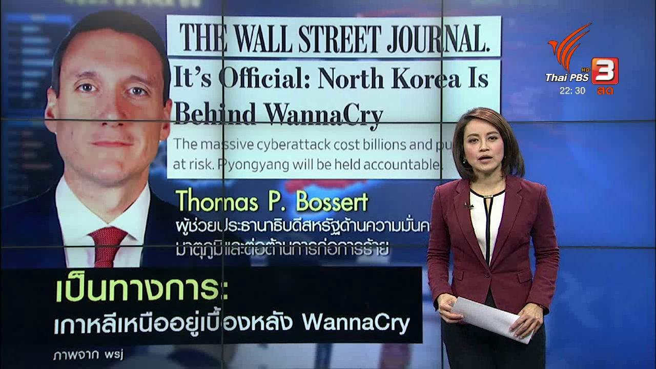 ที่นี่ Thai PBS - เปิดโปงเบื้องหลัง WannaCry