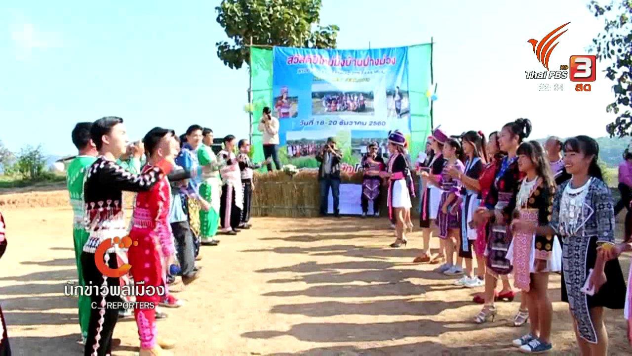 ที่นี่ Thai PBS - นักข่าวพลเมือง : สืบสานประเพณีปีใหม่ม้ง บ้านปางม่วง จ.พะเยา